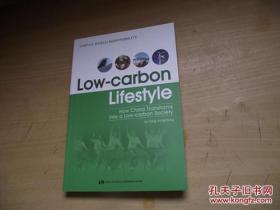 低碳新生活:英文