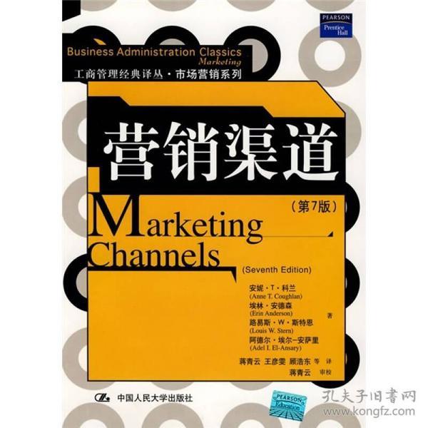 营销渠道(第7版)