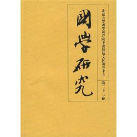 国学研究(第22卷)
