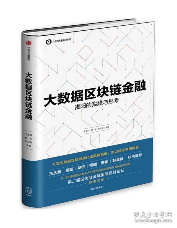 大数据区块链金融:贵阳的实践与思考