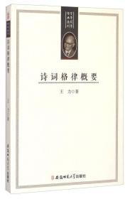 百年国学经典选刊:诗词格律概要