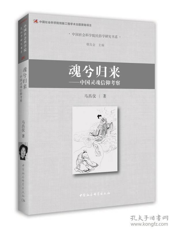 魂兮归来 中国灵魂信仰考察
