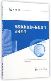 环境规制企业环保投资与企业价值