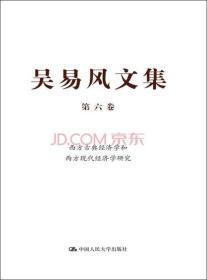吴易风文集 第六卷  西方古典经济学和西方现代经济学研究