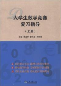 大学生数学竞赛复习指导(上册) 李孟芹,郭风军,朱新河  天津大学