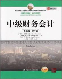 中级财务会计(英文版·第6版)