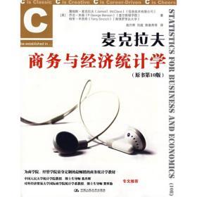 麦克拉夫商务与经济统计学:(原书第10版)