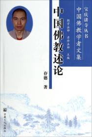 中国佛教述论