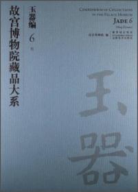 故宫博物院藏品大系:玉器编 6.明