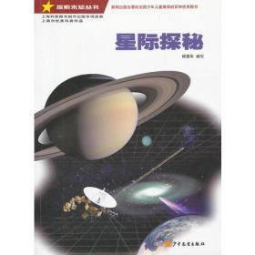 探索未知丛书·星际探秘