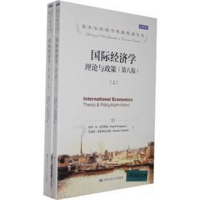 诺贝尔经济学奖获得者丛书:国际经济学:理论与政策(上下册)