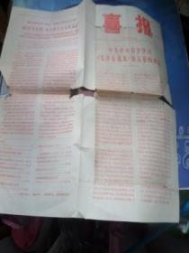 喜报-中共中央关于学习《毛泽东选集》第五卷的决定