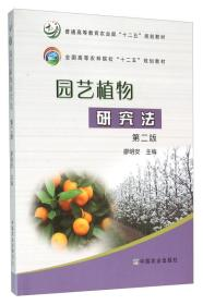 园艺植物研究法(第2版)