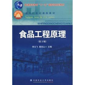 特价促销! 食品工程原理(第2版)李云飞 葛克山9787811177503农业大学出版社