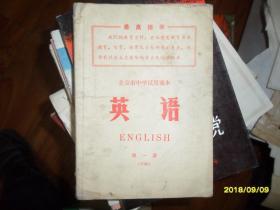 英语-第一册(北京市中学试用课本)