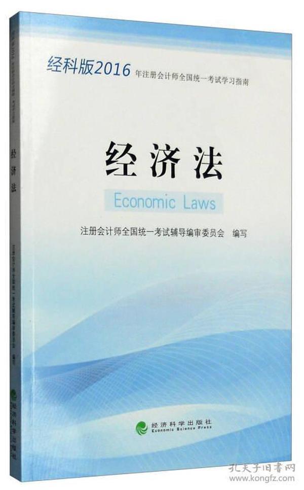 2016年注册会计师全国统一考试学习指南:经济法(经科版)