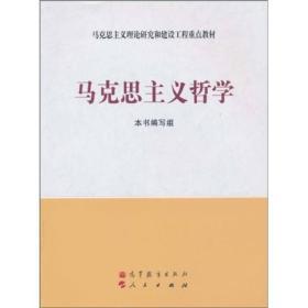 马克思主义哲学马工程教程马克思主义理论研究和建设工程重点教材9787040267747s