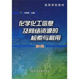 化学化工信息及网络资源的检索与利用