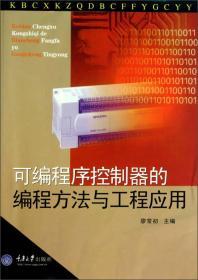 可编程序控制器的编程方法与工程应用