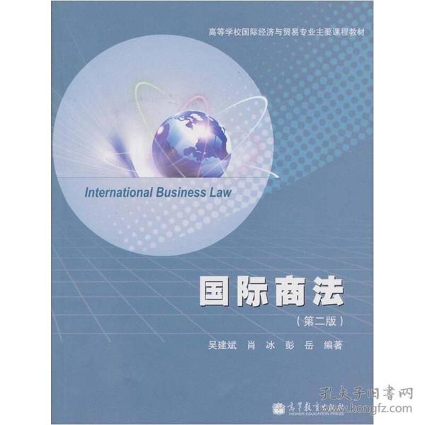 国际商法第二版 xiao冰 高等教育出版社 9787040305548