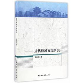 近代桐城文派研究 9787516188712