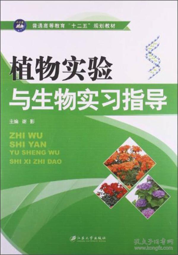 """植物实验与生物实习指导/普通高等教育""""十二五""""规划教材"""