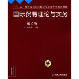 """""""十二五""""高等院校国际经济与贸易专业规划教材:国际贸易理论与实务(第2版)"""