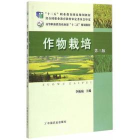 作物栽培 第三版