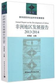 教育部哲学社会科学发展报告:非洲地区发展报告(2013-2014)