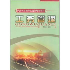 铁路职业教育铁道部规划教材:工务管理