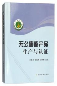无公害畜产品生产与认证 沙玉圣,于福清,王树君  中国农业出