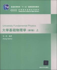 大学基础物理学(第2版)上册/张三慧/清华大学出版社/9787302146070