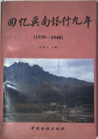 回忆冀南银行九年【1939-1948】