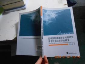 区域营销基本理论问题研究:基于区域经济学的视角