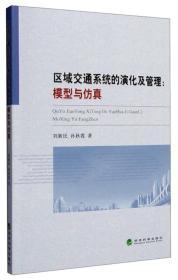 区域交通系统的演化及管理:模型与仿真