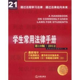 2012-学生常用法律手册-第十10版 本社 法律出版社 9787511829559