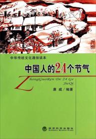 现货-中国人的24个节气