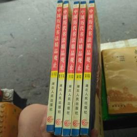 中国历代书法精品观止(草书卷、篆书卷、行书卷、楷书卷、隶书卷)