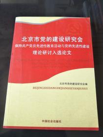 北京市党的建设研究会保持共产党员先进性教育活动与党的先进性建设理论研讨入选论文