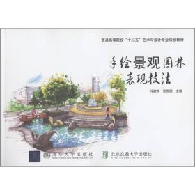 """普通高等院校""""十二五""""艺术与设计专业规划教材:手绘景观园林表现技法"""