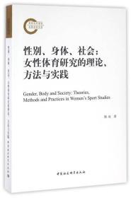 性别、身体、社会——女性体育研究的理论、方法与实践