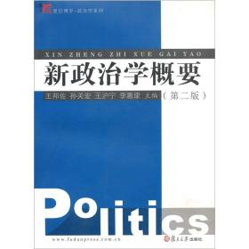 新政治学概要第二2版王邦佐复旦大学出版社 9787309020731o