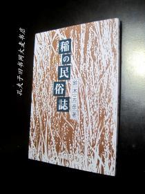 《稻の民俗志》作者 铃木元彦/签赠本