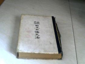 增订国语详解日本口语文法(32开精装)民国32年初版【品相看图,第一页缺一块】
