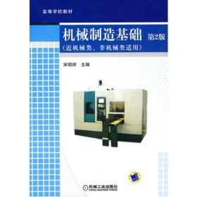机械制造基础(近机械类、非机械类适用)