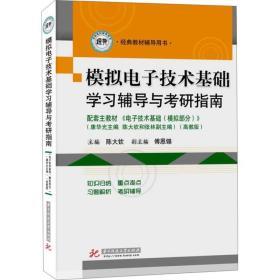 模拟电子技术基础学习辅导与考研指南(第3版)
