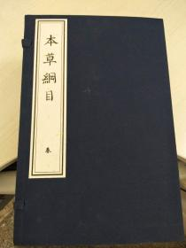 本草纲目(据1593年金陵本影印 16开线装 全四函二十三册  原箱装)
