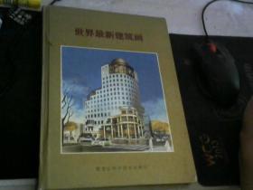 世界最新建筑画