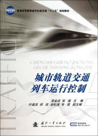 城市轨道交通列车运行控制