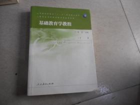 基础教育学教程